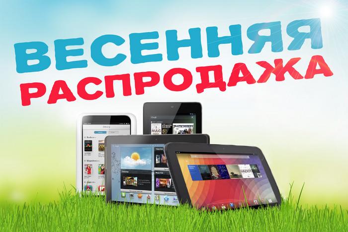 АКЦИЯ !!! Суперцены на планшеты MYTAB