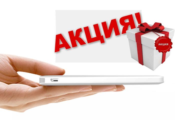 Акция! К планшетам CUBE и MYTAB - банк питания в подарок!